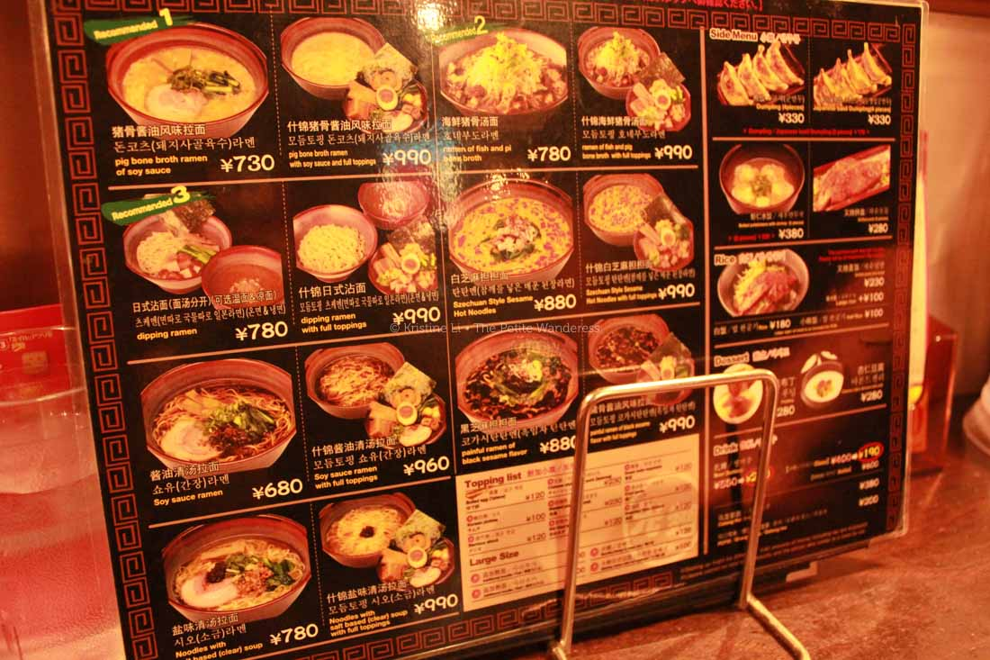 food menu | Reasons Tokyo is Perfect for Solo Travel • The Petite Wanderess