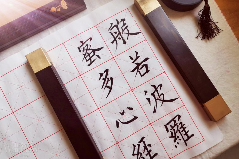 Chinese calligraphy | How TCM changed my travelling style • The Petite Wanderess